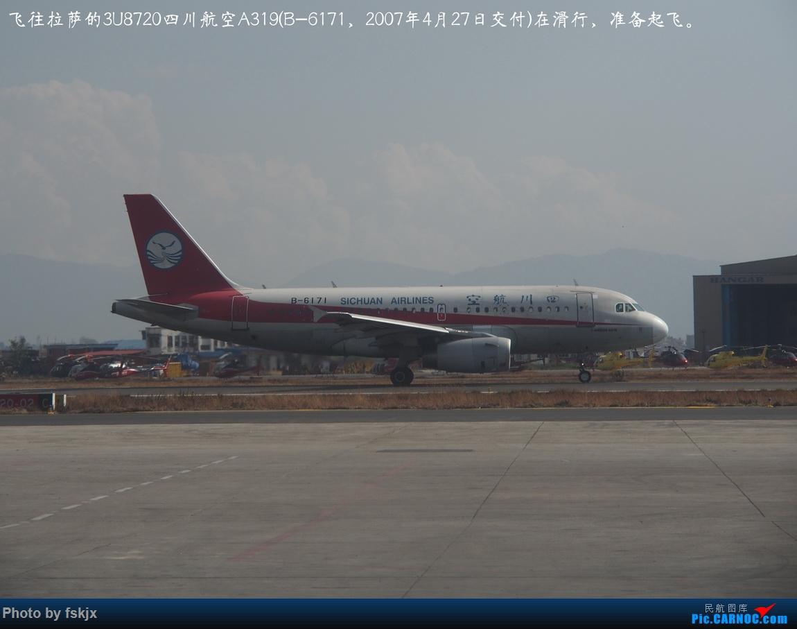 【fskjx的飞行游记☆82】明天,尼好—加德满都·博卡拉 AIRBUS A319-100 B-6171 尼泊尔加德满都特里布万国际机场