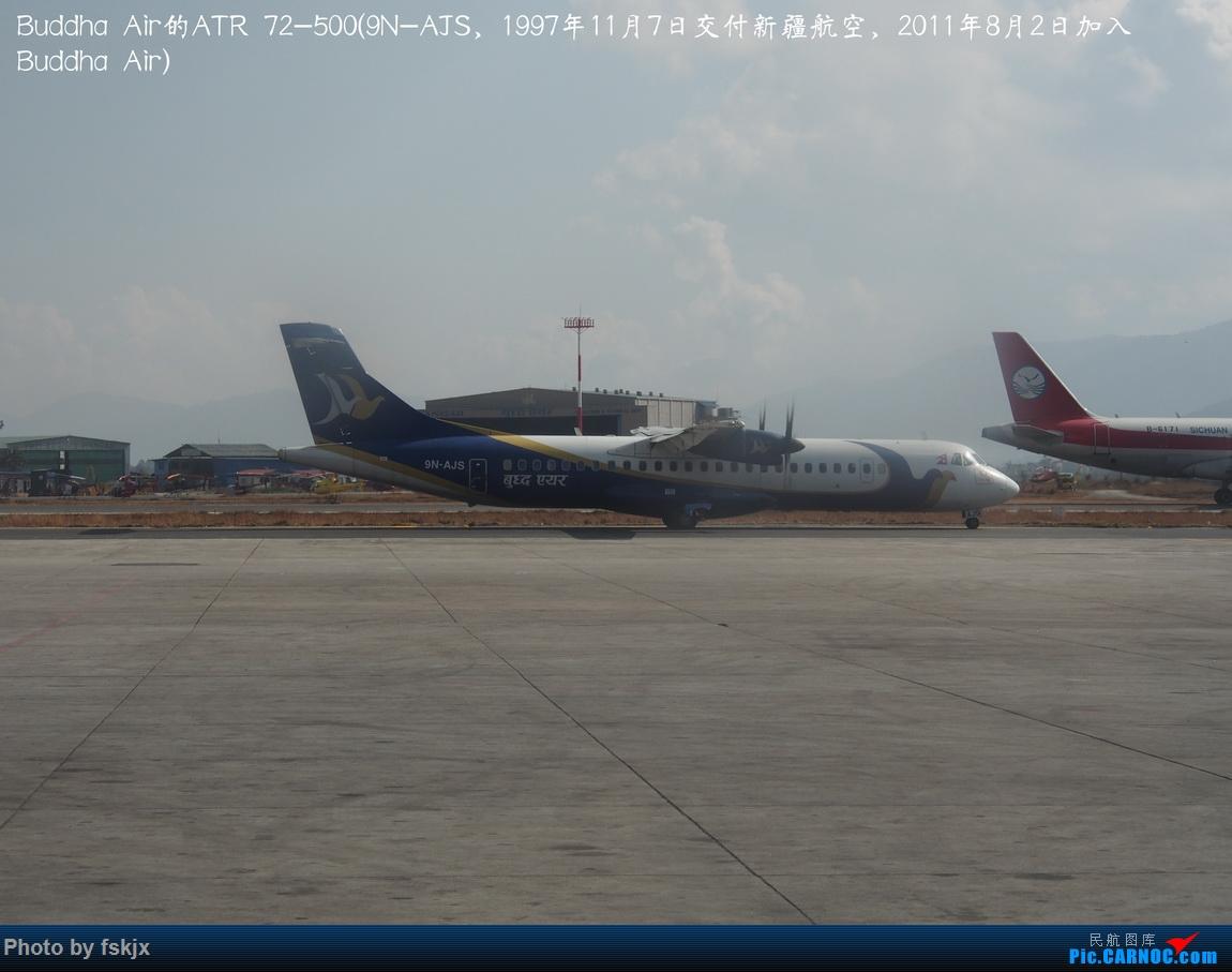 【fskjx的飞行游记☆82】明天,尼好—加德满都·博卡拉 ATR-72 9N-AJS 尼泊尔加德满都特里布万国际机场