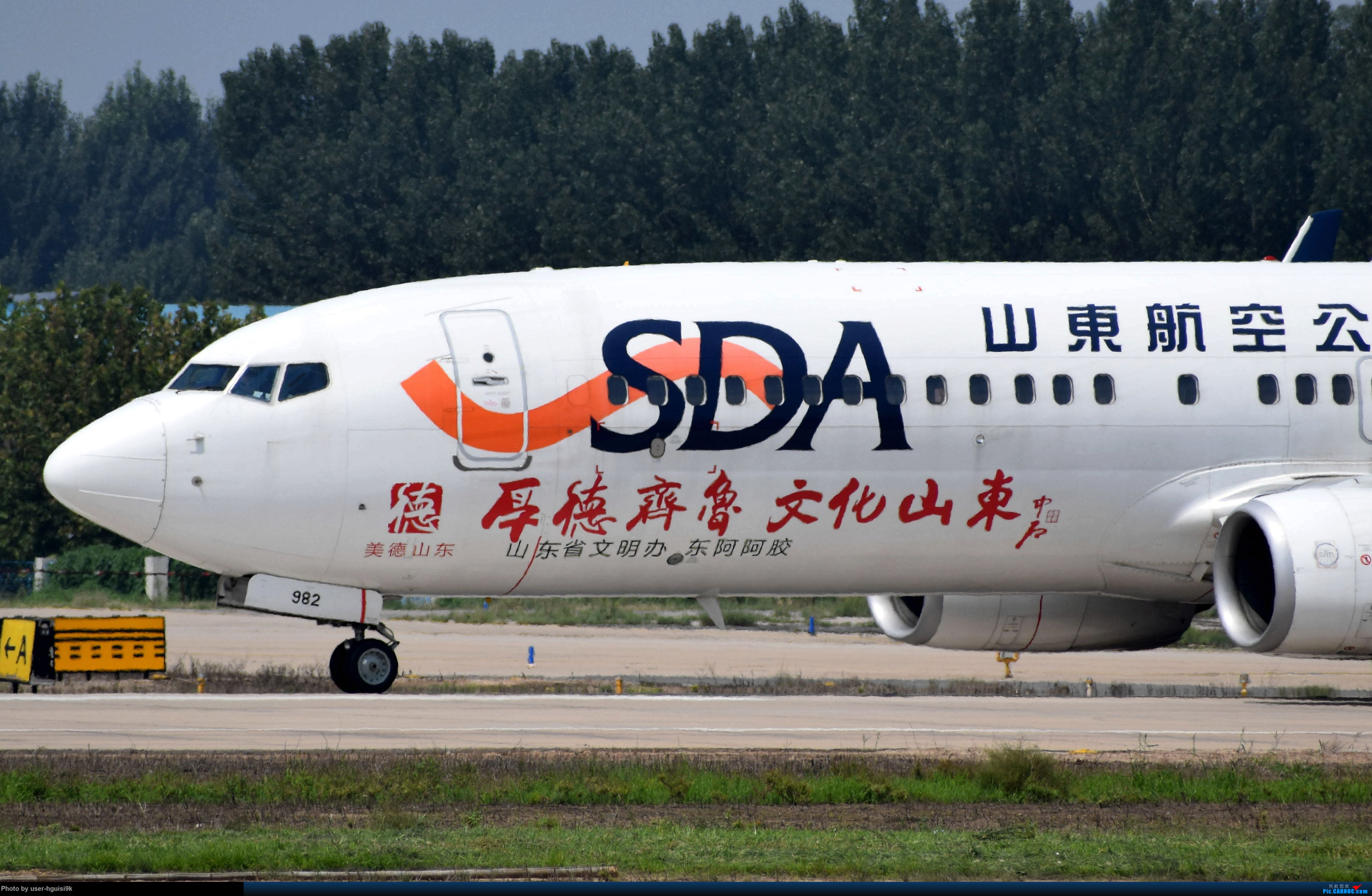 Re:[原创]济南遥墙机场拍机杂图。 BOEING 737-800 B-1982 中国济南遥墙国际机场