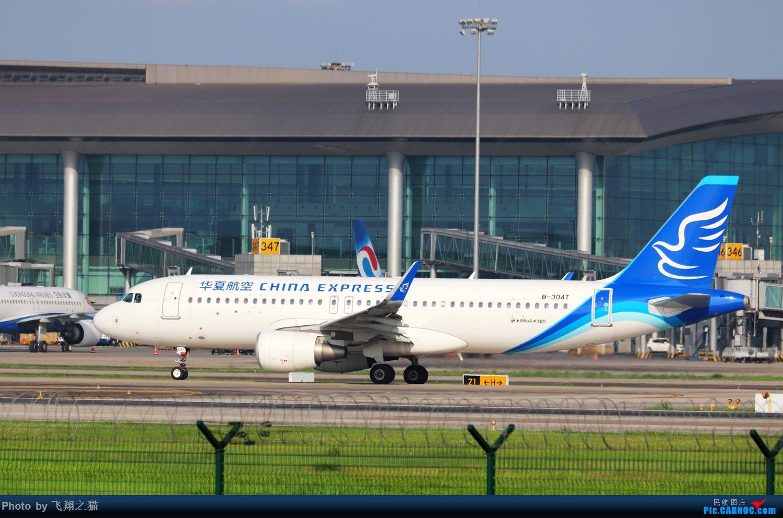 Re:[原创]Re:[原创]CKG拍机(天好,好货,好开心!) AIRBUS A320NEO B-304T 重庆江北国际机场