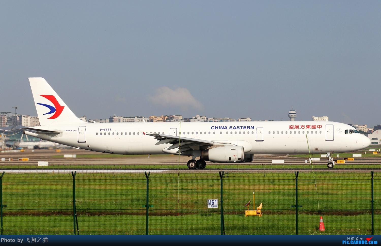 Re:[原创]Re:[原创]CKG拍机(天好,好货,好开心!) AIRBUS A321 B-6668 重庆江北国际机场