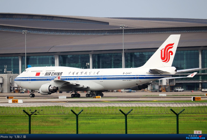 Re:[原创]Re:[原创]CKG拍机(天好,好货,好开心!) BOEING 747-400 B-2447 重庆江北国际机场