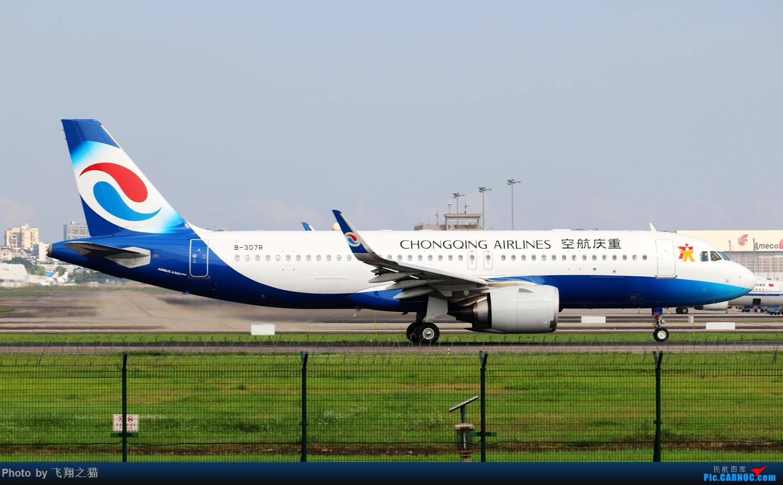 Re:[原创]Re:[原创]CKG拍机(天好,好货,好开心!) AIRBUS A320NEO B-307R 重庆江北国际机场