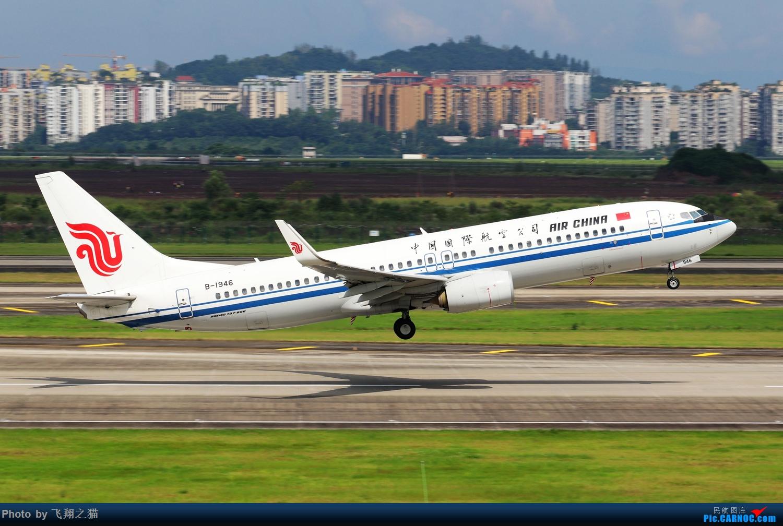 Re:[原创]Re:[原创]CKG拍机(天好,好货,好开心!) BOEING 737-800 B-1946 重庆江北国际机场