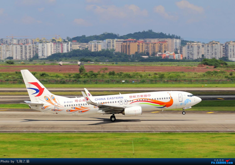 Re:[原创]Re:[原创]CKG拍机(天好,好货,好开心!) BOEING 737-800 B-6143 重庆江北国际机场
