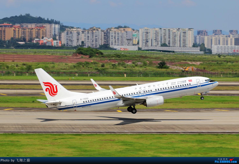 Re:[原创]Re:[原创]CKG拍机(天好,好货,好开心!) BOEING 737-800 B-7892 重庆江北国际机场