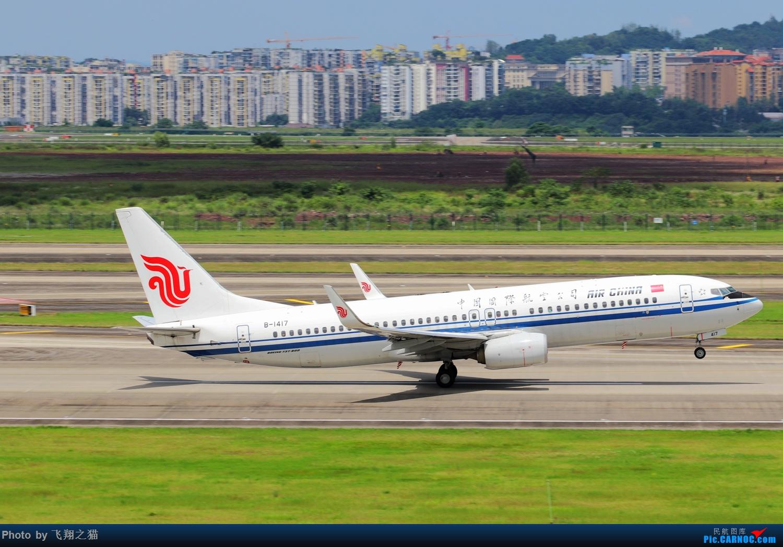 Re:[原创]Re:[原创]CKG拍机(天好,好货,好开心!) BOEING 737-800 B-1417 重庆江北国际机场