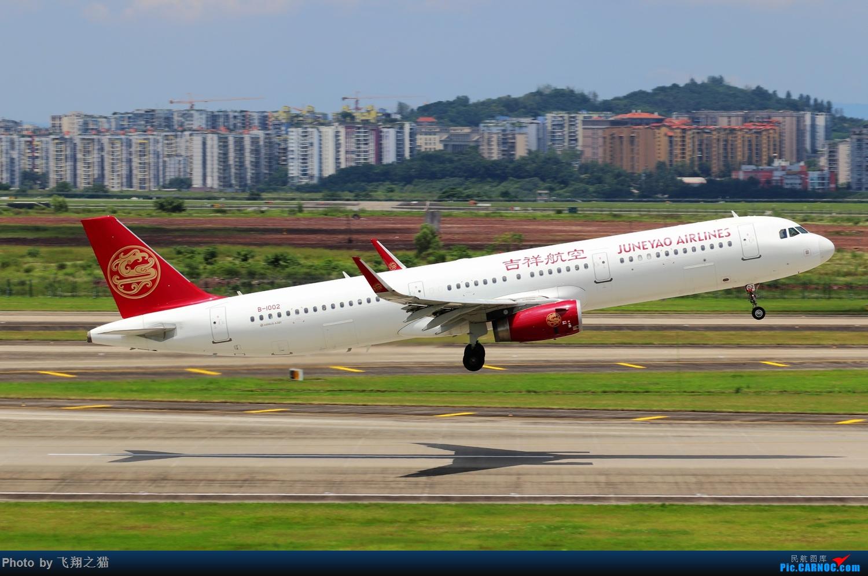 Re:[原创]Re:[原创]CKG拍机(天好,好货,好开心!) AIRBUS A321 B-1002 重庆江北国际机场