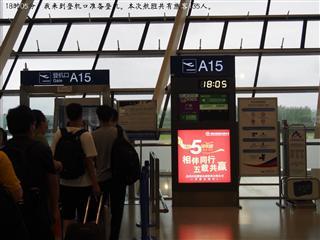 【fskjx的飛行游記☆83】大湖名城·合肥
