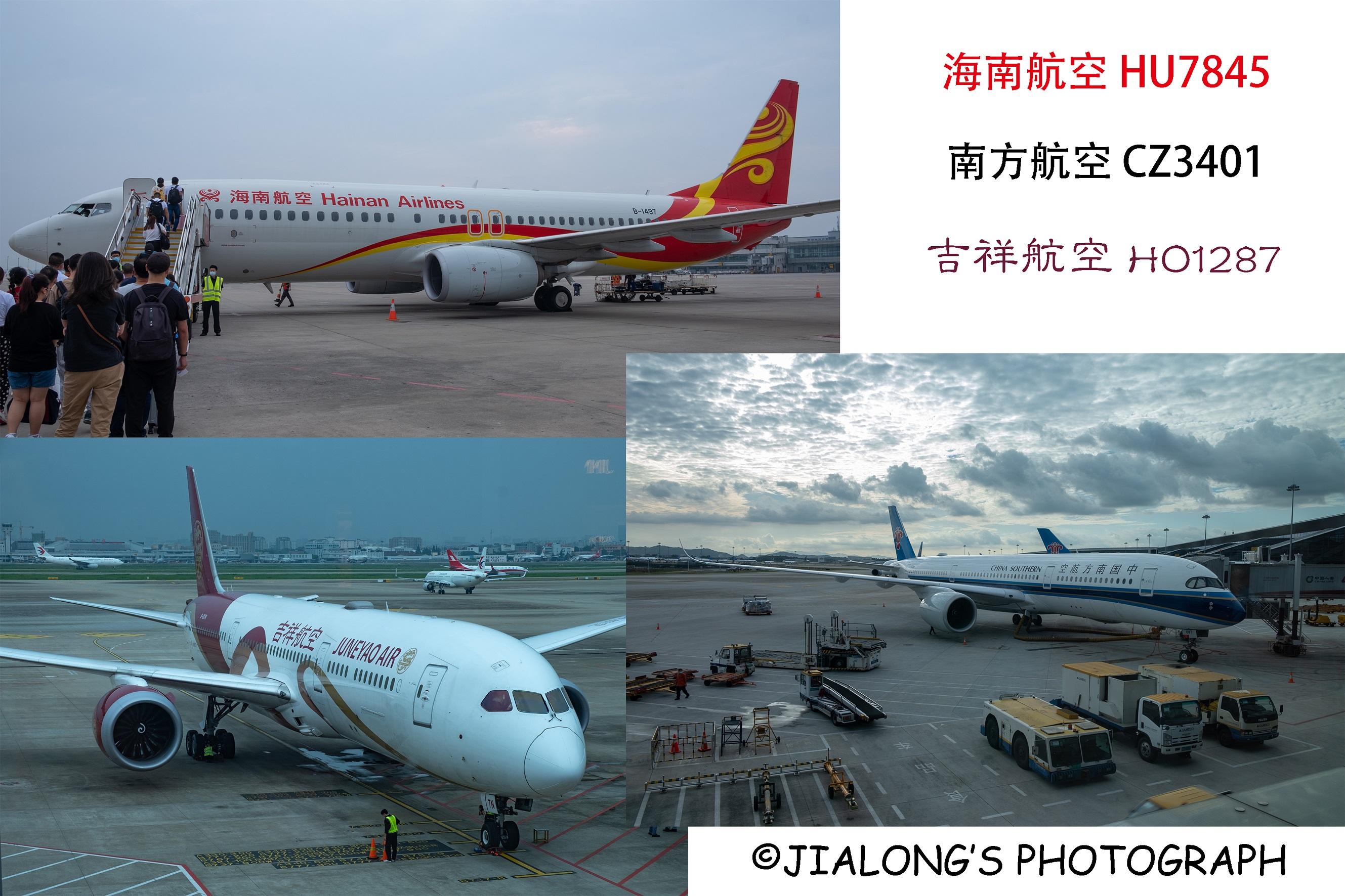 [原创]全集完|后疫情期间的暑假国内游|西安-上海-广州-成都|体验国内3条干线|吉祥航空787|南航350|海航737