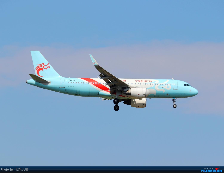 Re:[原创]Re:[原创]Re:[原创]CKG拍机(热炸天!) AIRBUS A320-200 B-8895 重庆江北国际机场