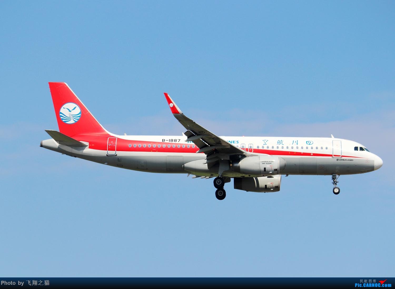 Re:[原创]Re:[原创]Re:[原创]CKG拍机(热炸天!) AIRBUS A320-200 B-1887 重庆江北国际机场