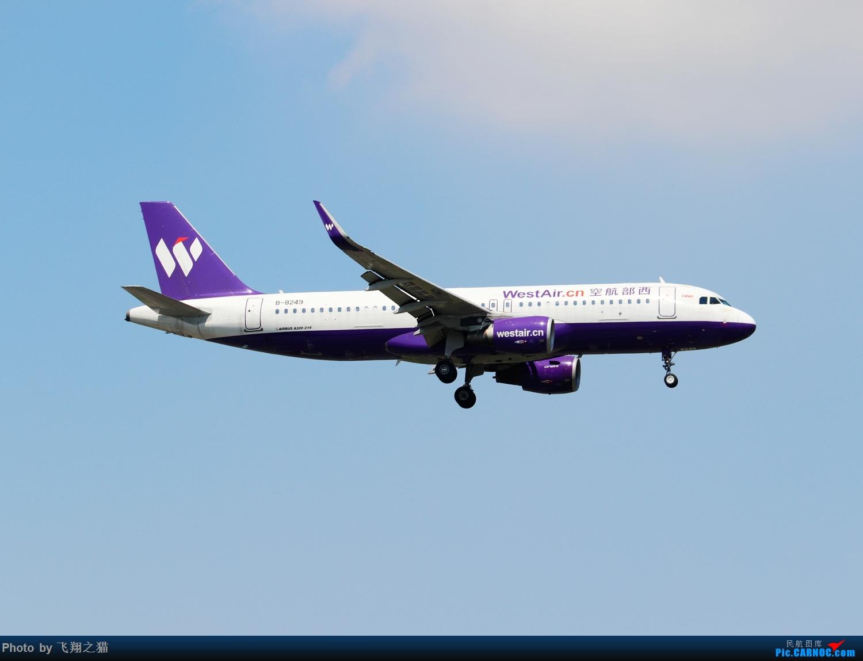 Re:[原创]Re:[原创]Re:[原创]CKG拍机(热炸天!) AIRBUS A320-200 B-8249 重庆江北国际机场