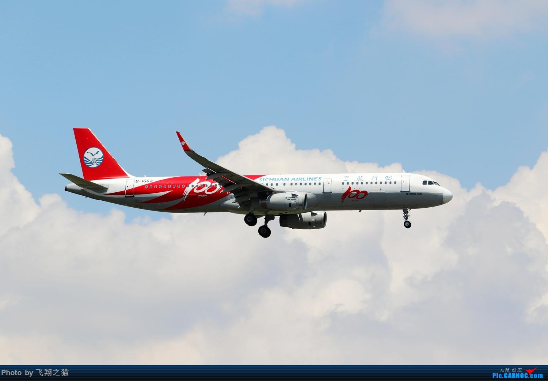 Re:[原创]Re:[原创]Re:[原创]CKG拍机(热炸天!) AIRBUS A321 B-1663 重庆江北国际机场