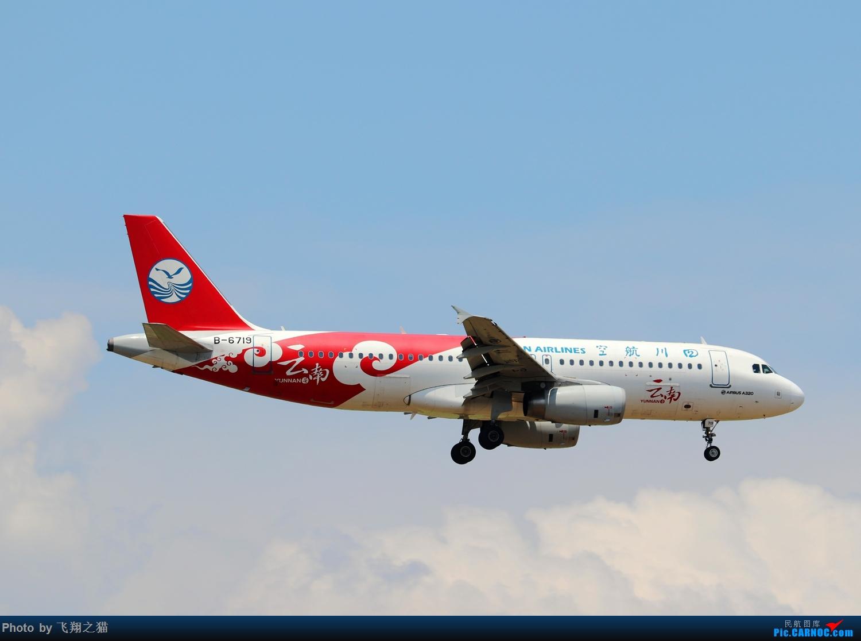 Re:[原创]Re:[原创]Re:[原创]CKG拍机(热炸天!) AIRBUS A320-200 B-6719 重庆江北国际机场