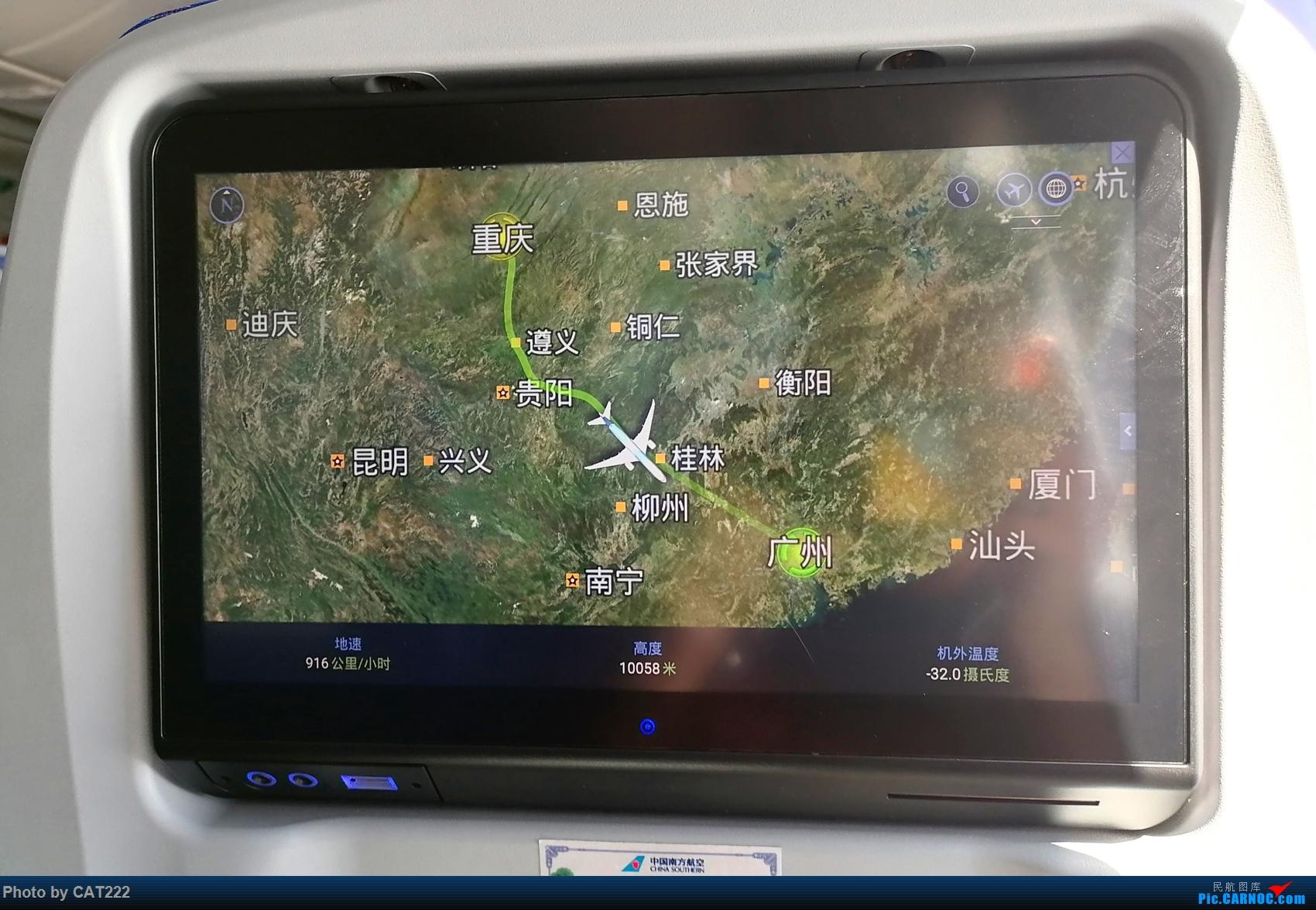 Re:[原创]CZ3406 重庆—广州随手拍(新人首次发帖)