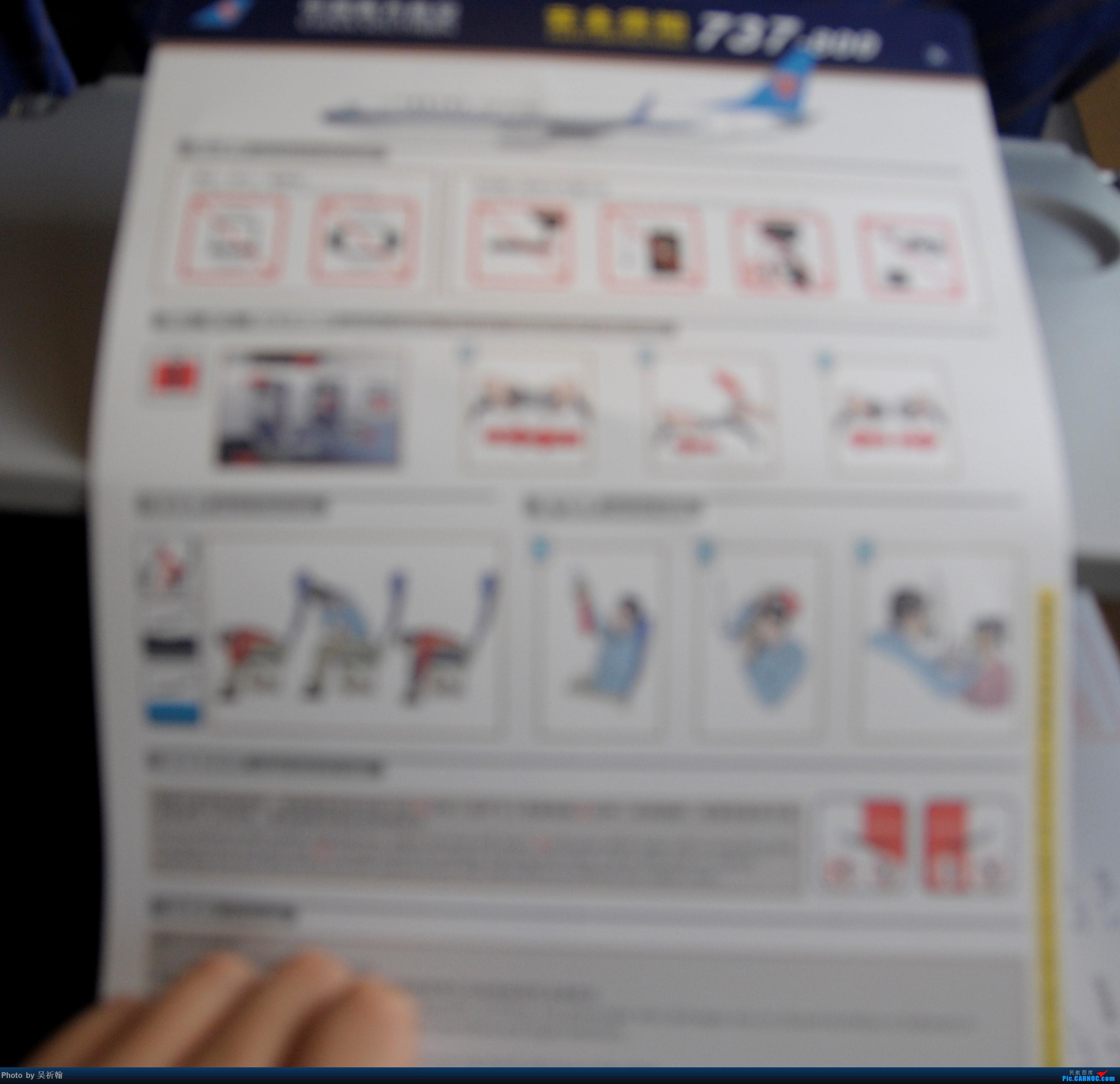 Re:[原创]Kian的飞行游记1:飞往无锡 BOEING 747-400