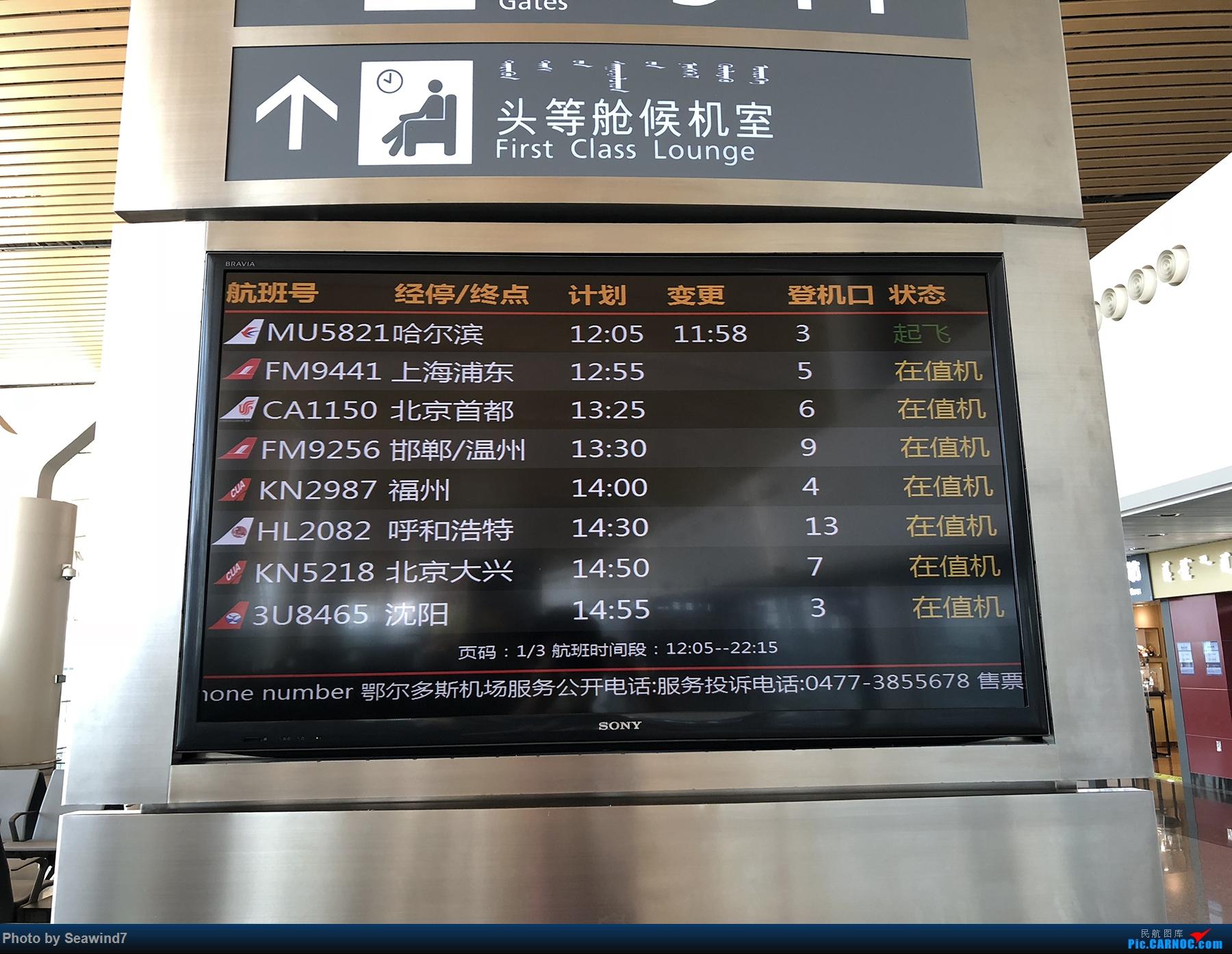 Re:[Seawind7游记第七弹]鄂尔多斯往返    中国鄂尔多斯伊金霍洛机场
