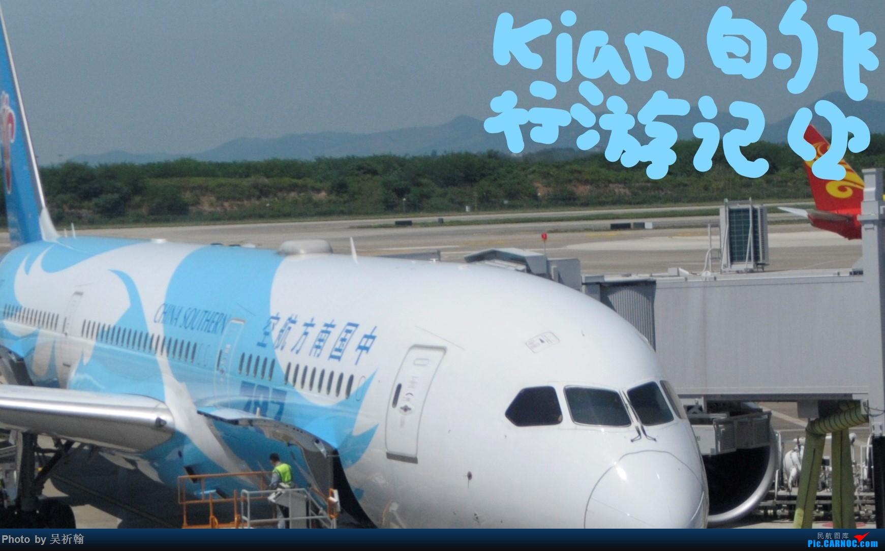 [原创]Kian的飞行游记2:金陵2日游,B787返回广州 BOEING 787-9
