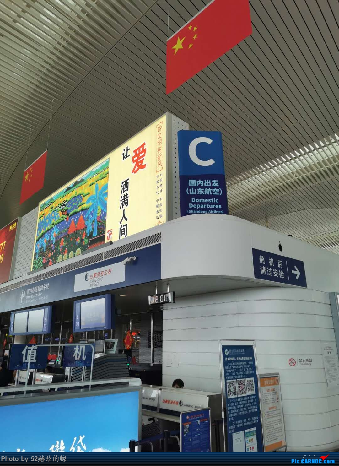 Re:[原创]2020.7&2020.8北京-广州-烟台-北京    中国烟台蓬莱国际机场
