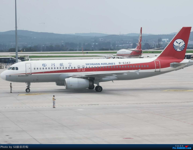 Re:[原创]2020.7&2020.8北京-广州-烟台-北京 AIRBUS A320-200 B-6347 中国烟台蓬莱国际机场