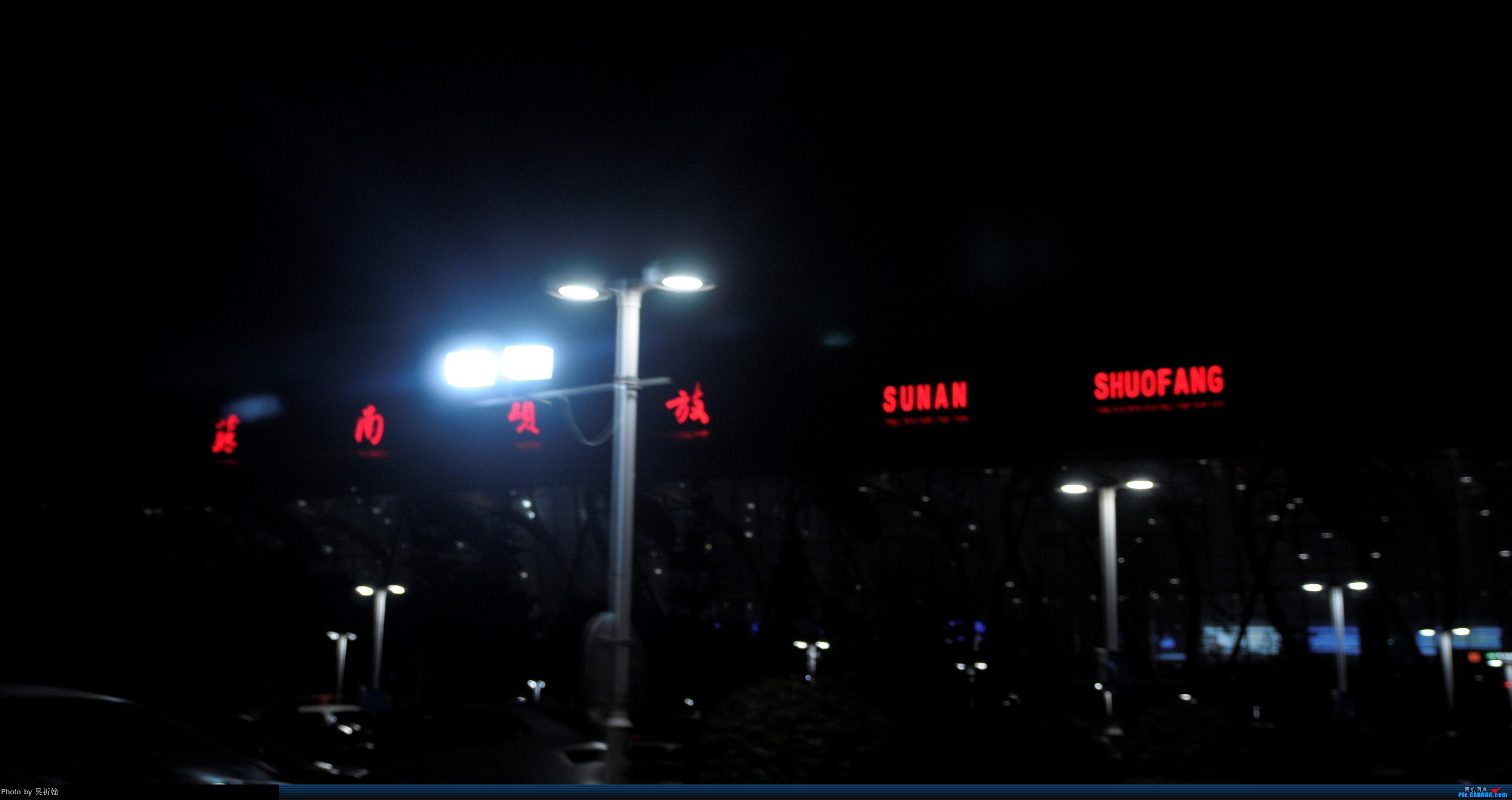 Re:[求]跪求各城市机场航站楼醒目标志LOGO照片,小弟在此谢过了。谢谢谢谢,赠送小飞机o    中国无锡硕放国际机场