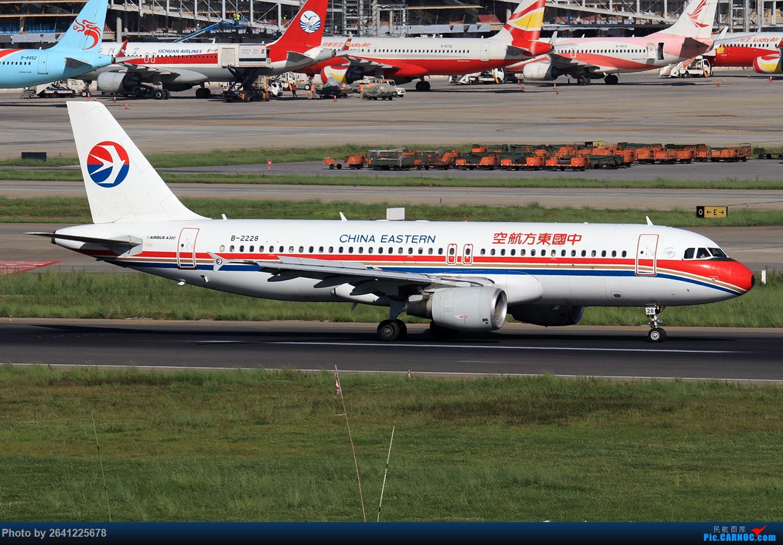 Re:[原创]【KMG】又见长水(3)——晴天西跑,你们要的宽体都在这了(图略多,看官慢慢看) AIRBUS A320-200 B-2228 中国昆明长水国际机场