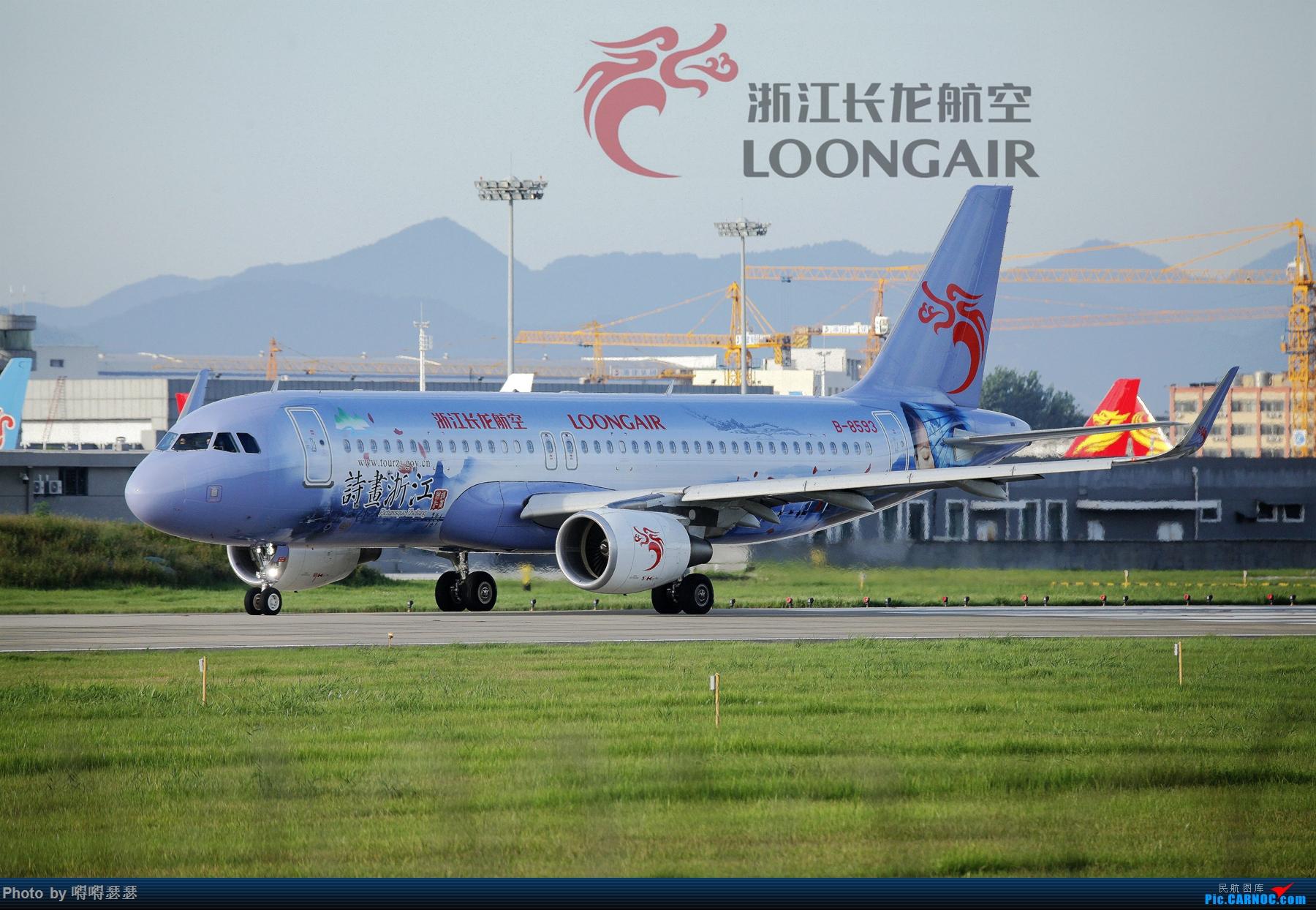 Re:[原创]账号被注销 AIRBUS A320-200 B-8593 中国杭州萧山国际机场