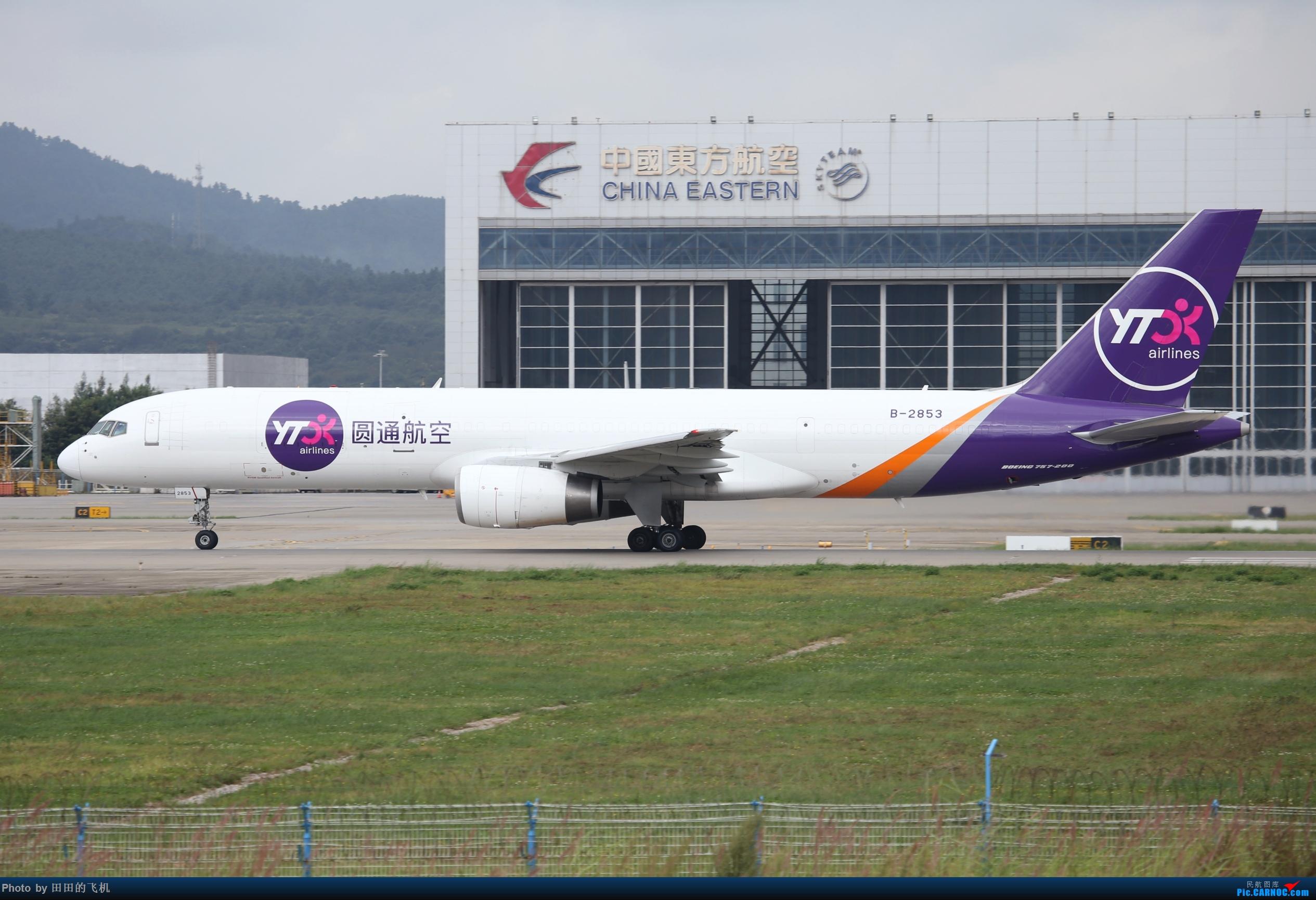 Re:[原创]近期长水的各种好货 BOEING 757-200 B-2853 中国昆明长水国际机场