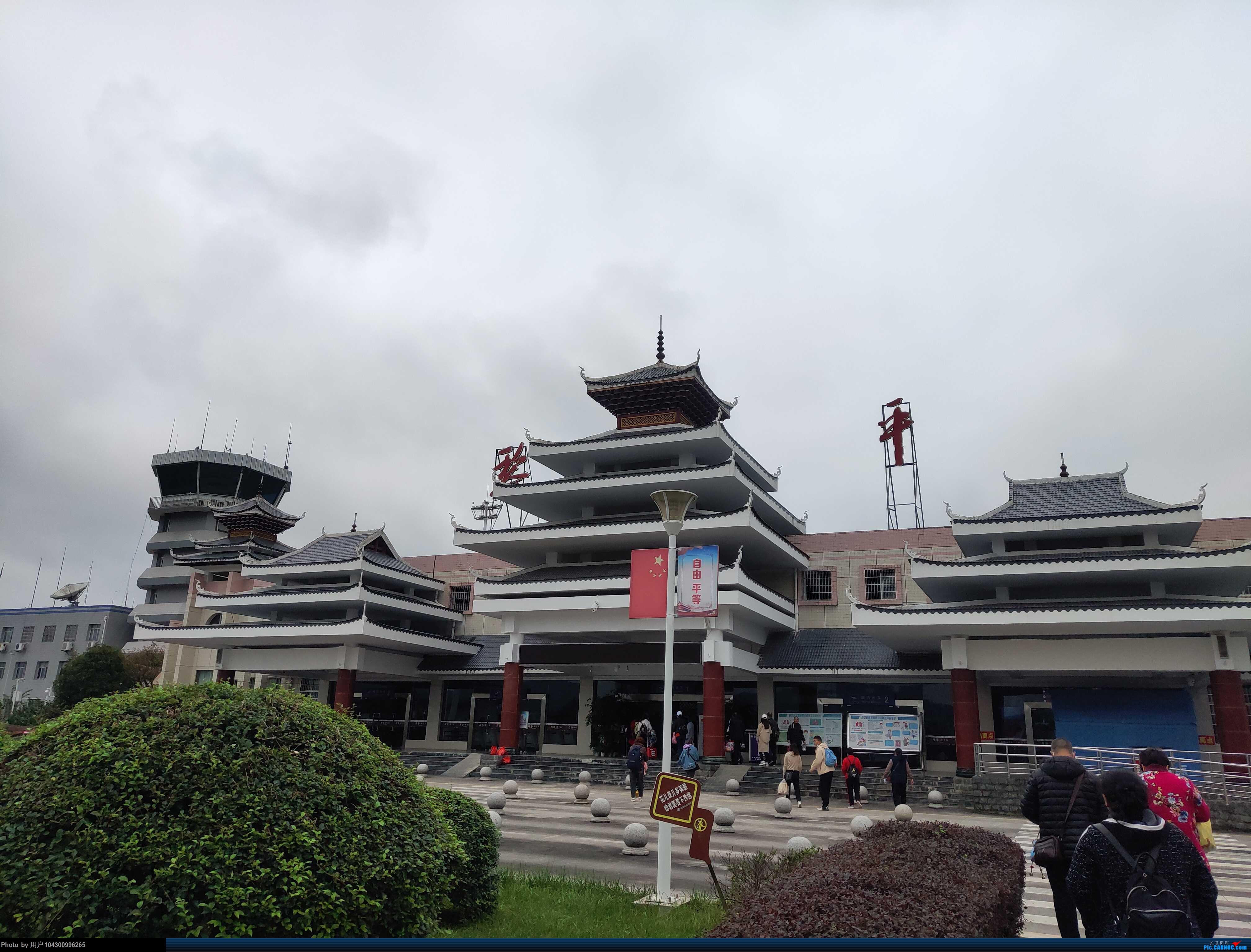 Re:[原创]DM国庆游记之G5贵阳-黎平往返    中国黎平机场