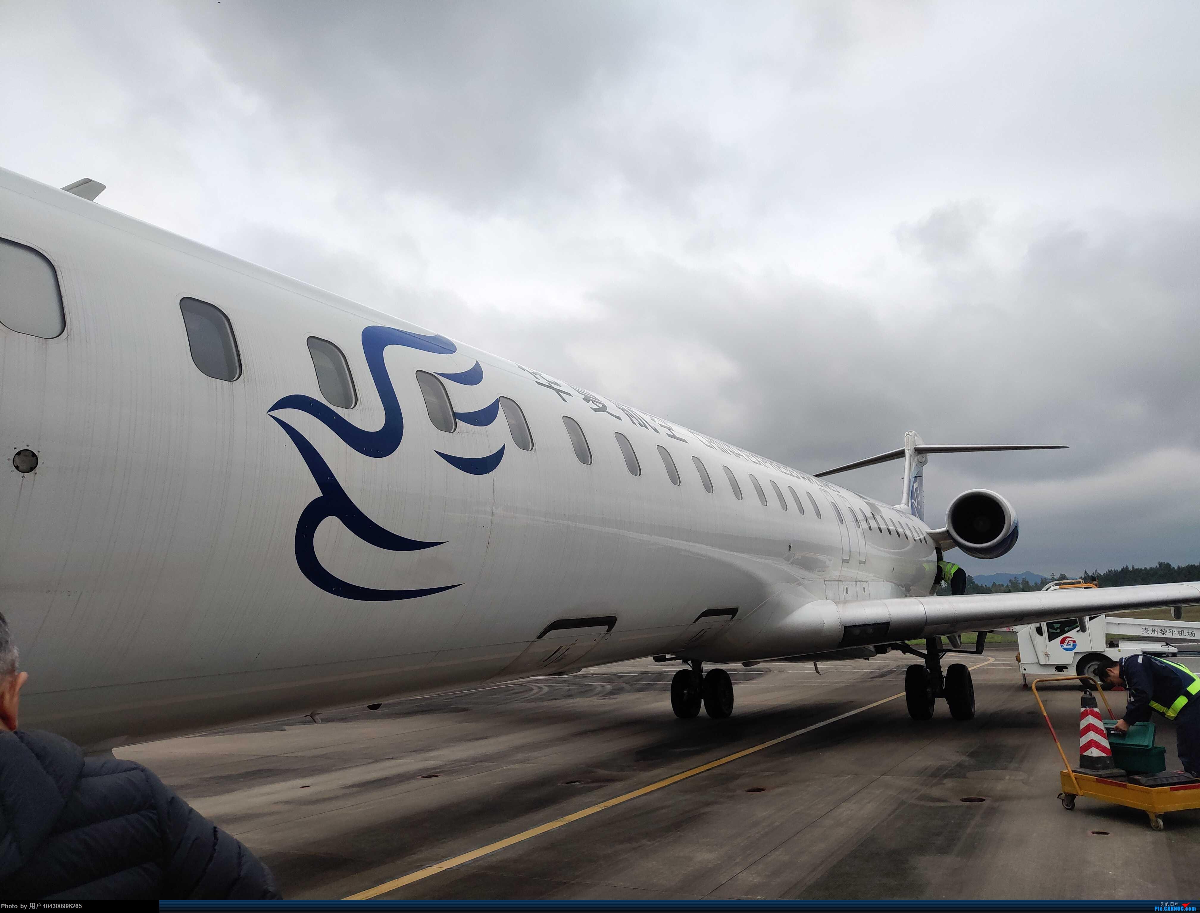 Re:[原创]DM国庆游记之G5贵阳-黎平往返 BOMBARDIER CRJ900NG B-3362 中国黎平机场