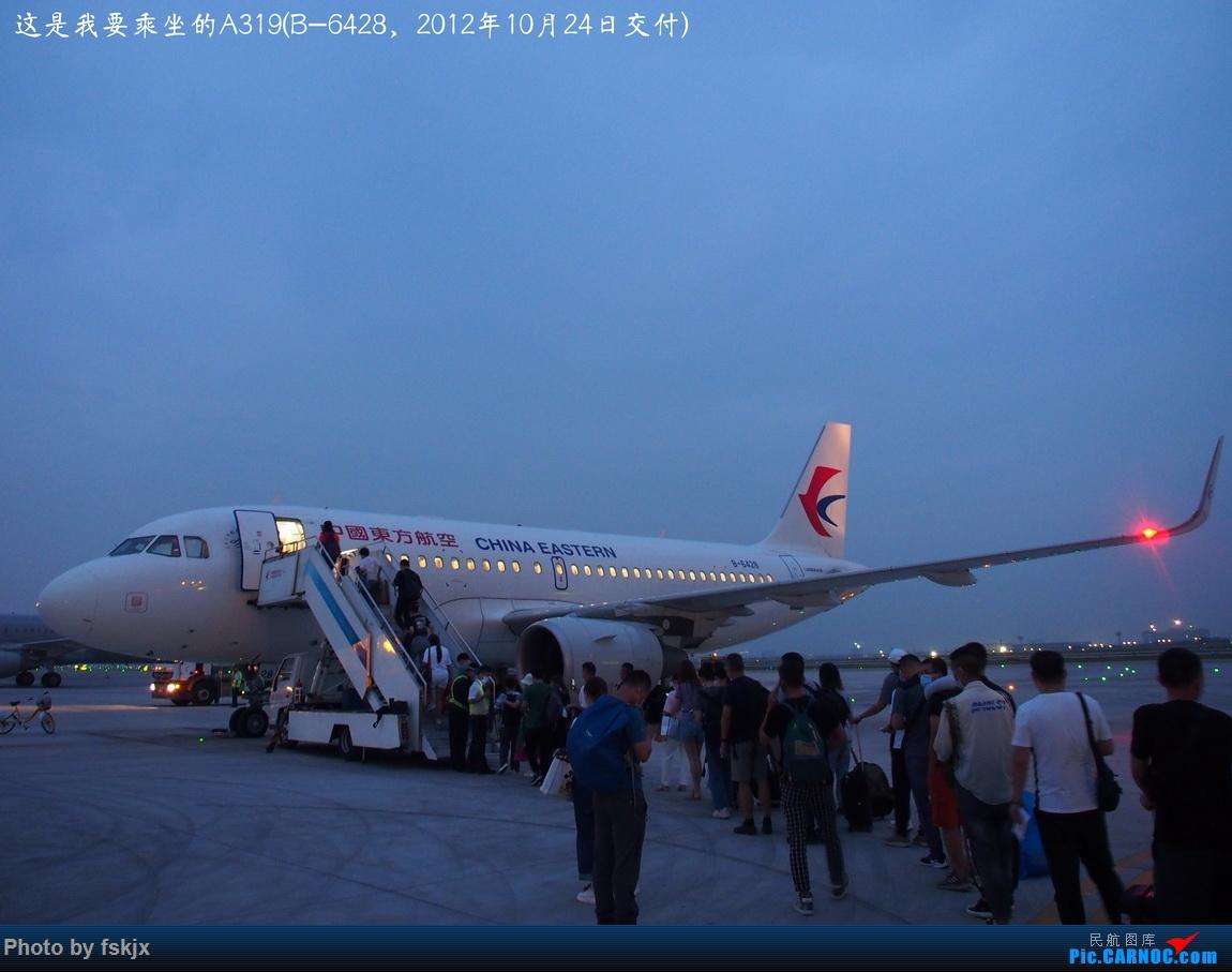 【fskjx的飞行游记☆84】行走格尔木 AIRBUS A319-100 B-6428 中国西安咸阳国际机场