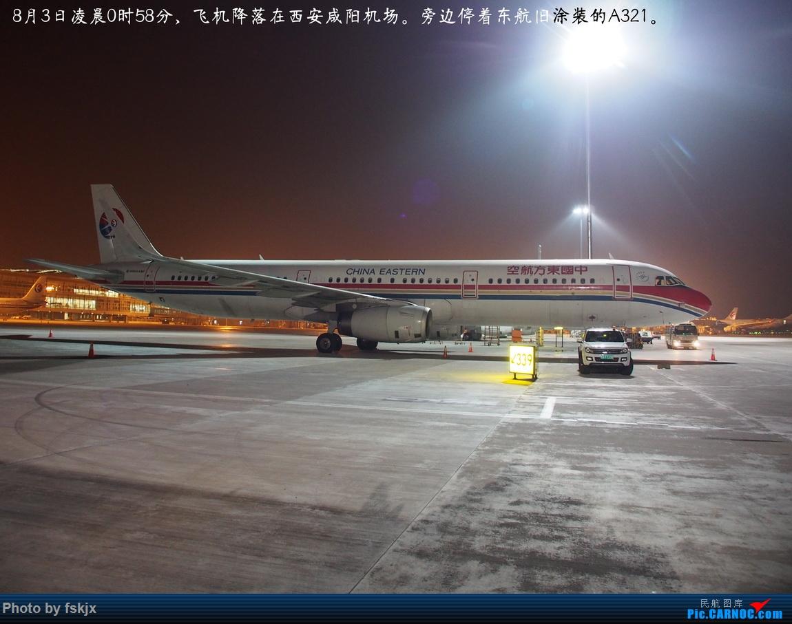 【fskjx的飞行游记☆84】行走格尔木 AIRBUS A321  中国西安咸阳国际机场