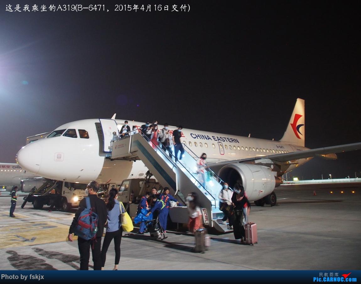 【fskjx的飞行游记☆84】行走格尔木 AIRBUS A319-100 B-6471 中国西安咸阳国际机场
