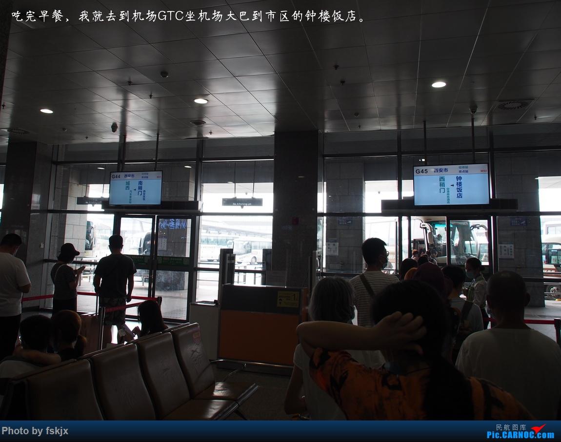 【fskjx的飞行游记☆84】行走格尔木    中国西安咸阳国际机场
