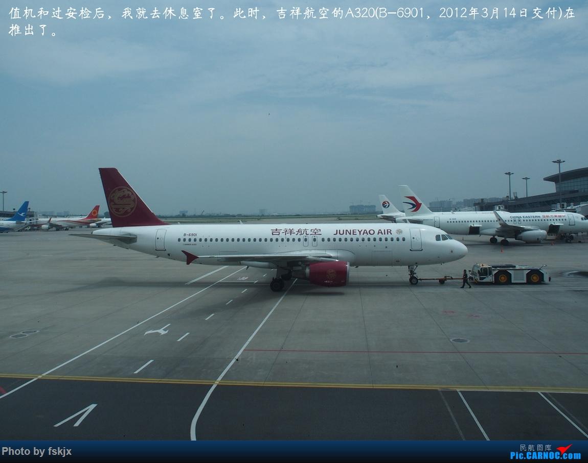 【fskjx的飞行游记☆84】行走格尔木 AIRBUS A320-200 B-6901 中国西安咸阳国际机场