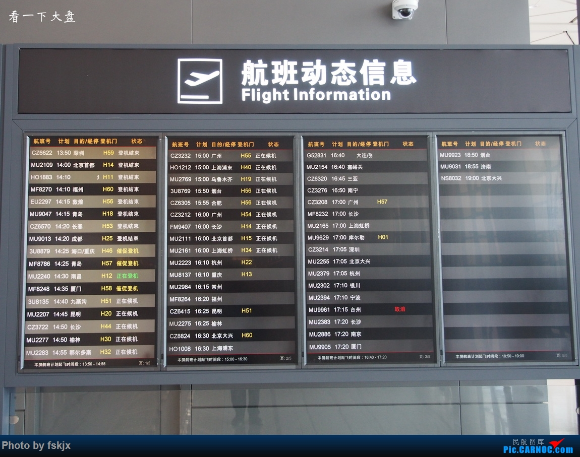 【fskjx的飞行游记☆84】行走格尔木 AIRBUS A320NEO B-306F 中国西安咸阳国际机场 中国西安咸阳国际机场