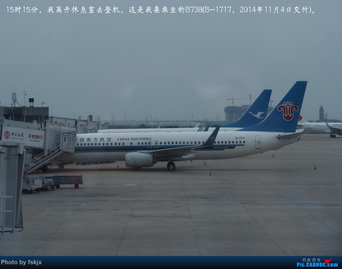【fskjx的飞行游记☆84】行走格尔木 BOEING 737-800 B-1717 中国西安咸阳国际机场