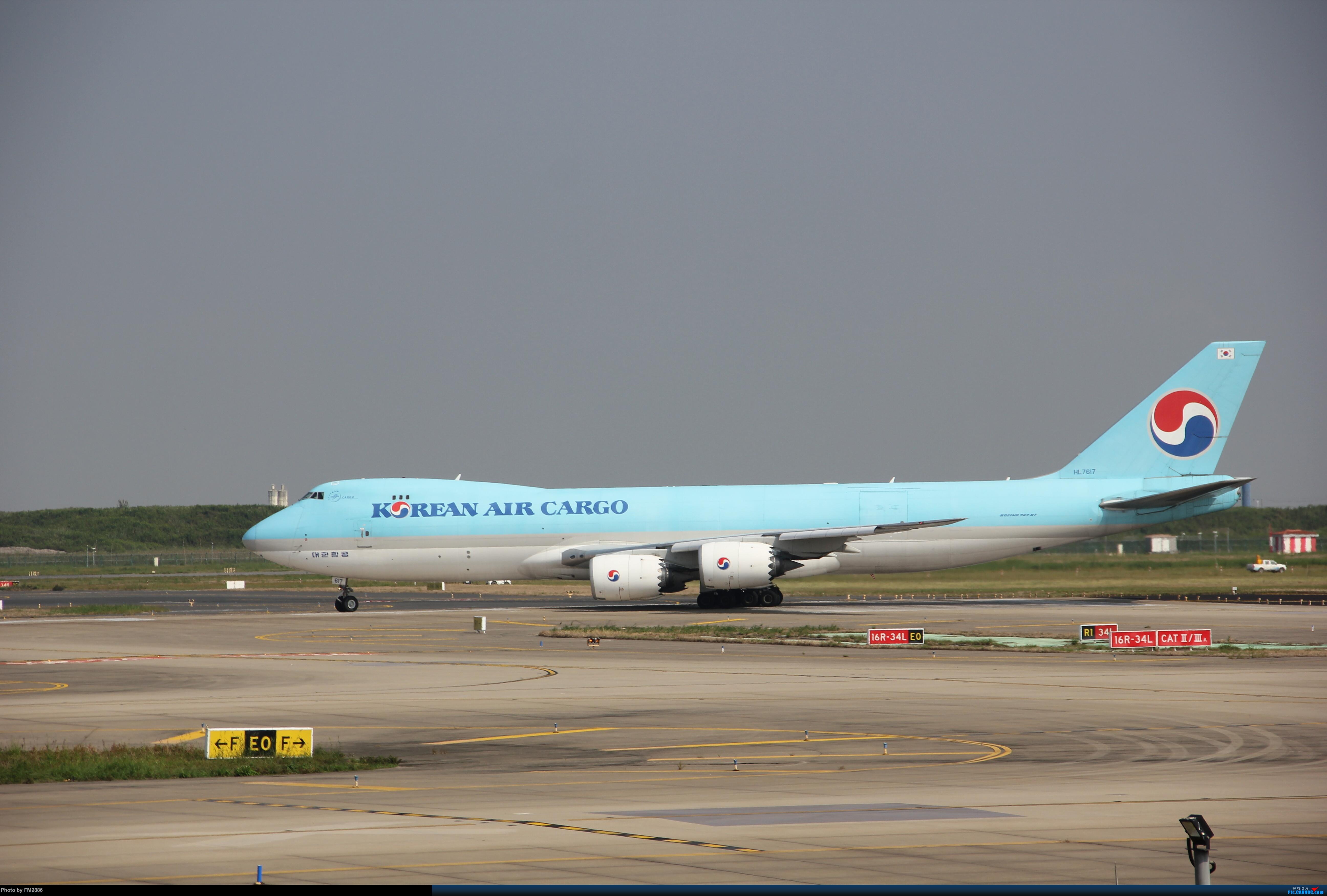 [原创]大韩747,美航787等!!! BOEING 747-8F HL7617 中国上海浦东国际机场