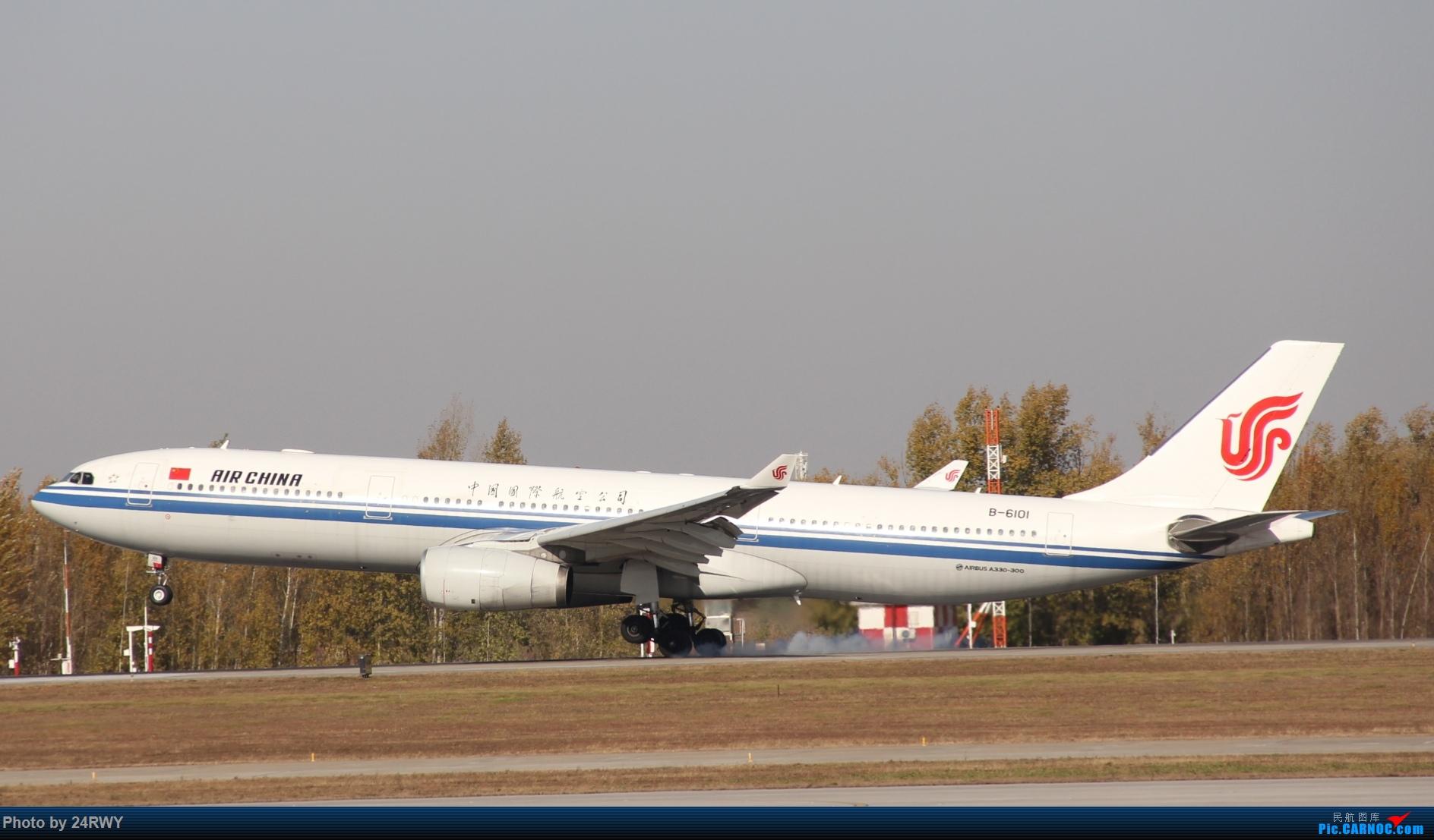 [原创]国航A333长春龙嘉擦烟落地 AIRBUS A330-300 B-6101 中国长春龙嘉国际机场
