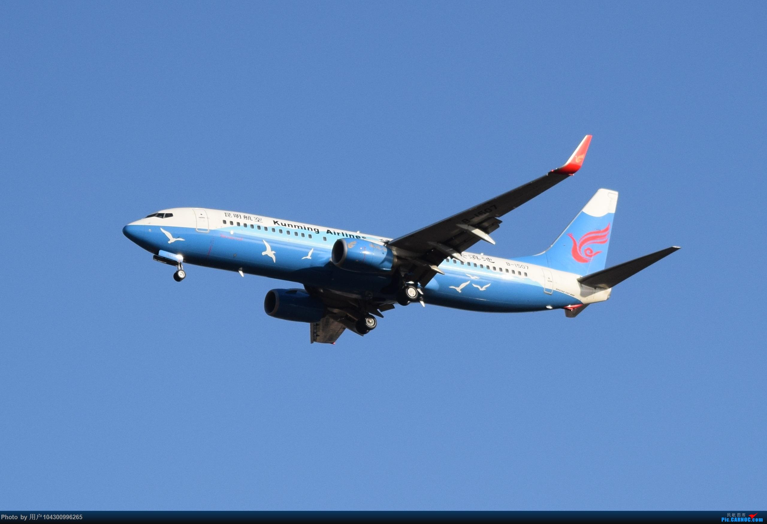 Re:[KWE]贵阳今天天气不错,随便拍几张! BOEING 737-800 B-1507 中国贵阳龙洞堡国际机场