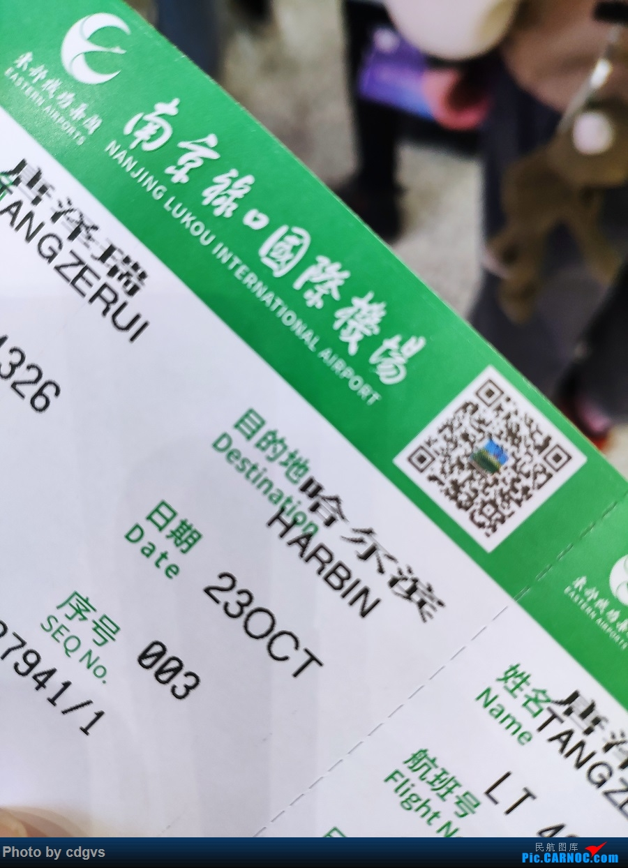 Re:[原创]周末再访冰城没有冰  九元+龙江航空初体验 NKG-HRB-NKG    中国南京禄口国际机场