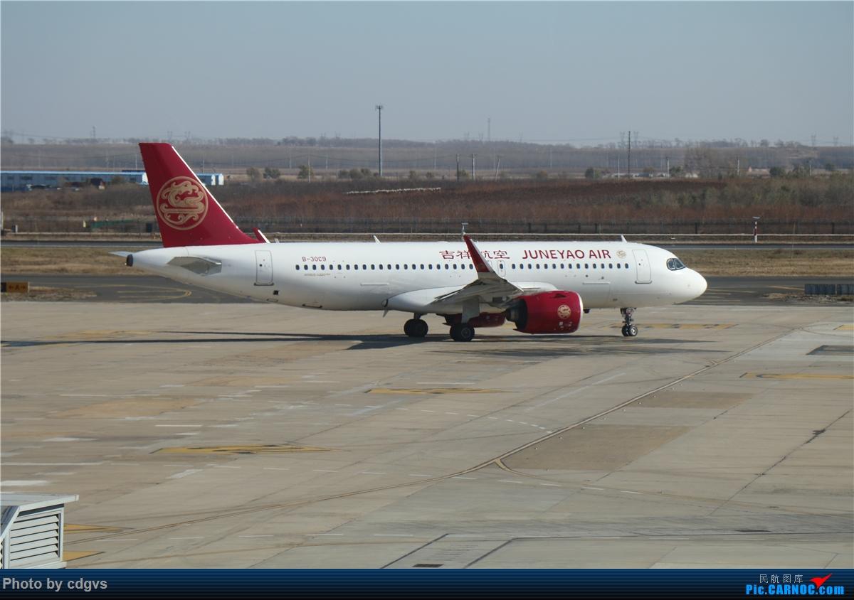 Re:周末再访冰城没有冰  九元+龙江航空初体验 NKG-HRB-NKG AIRBUS A320NEO  中国哈尔滨太平国际机场
