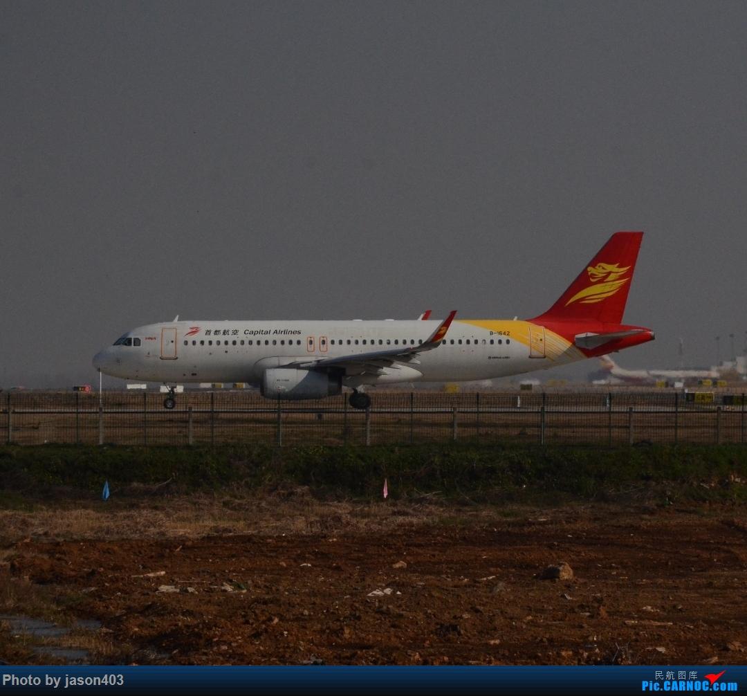 B-1642滑行时的侧面照片 AIRBUS A320 B-1642 武汉天河国际机场