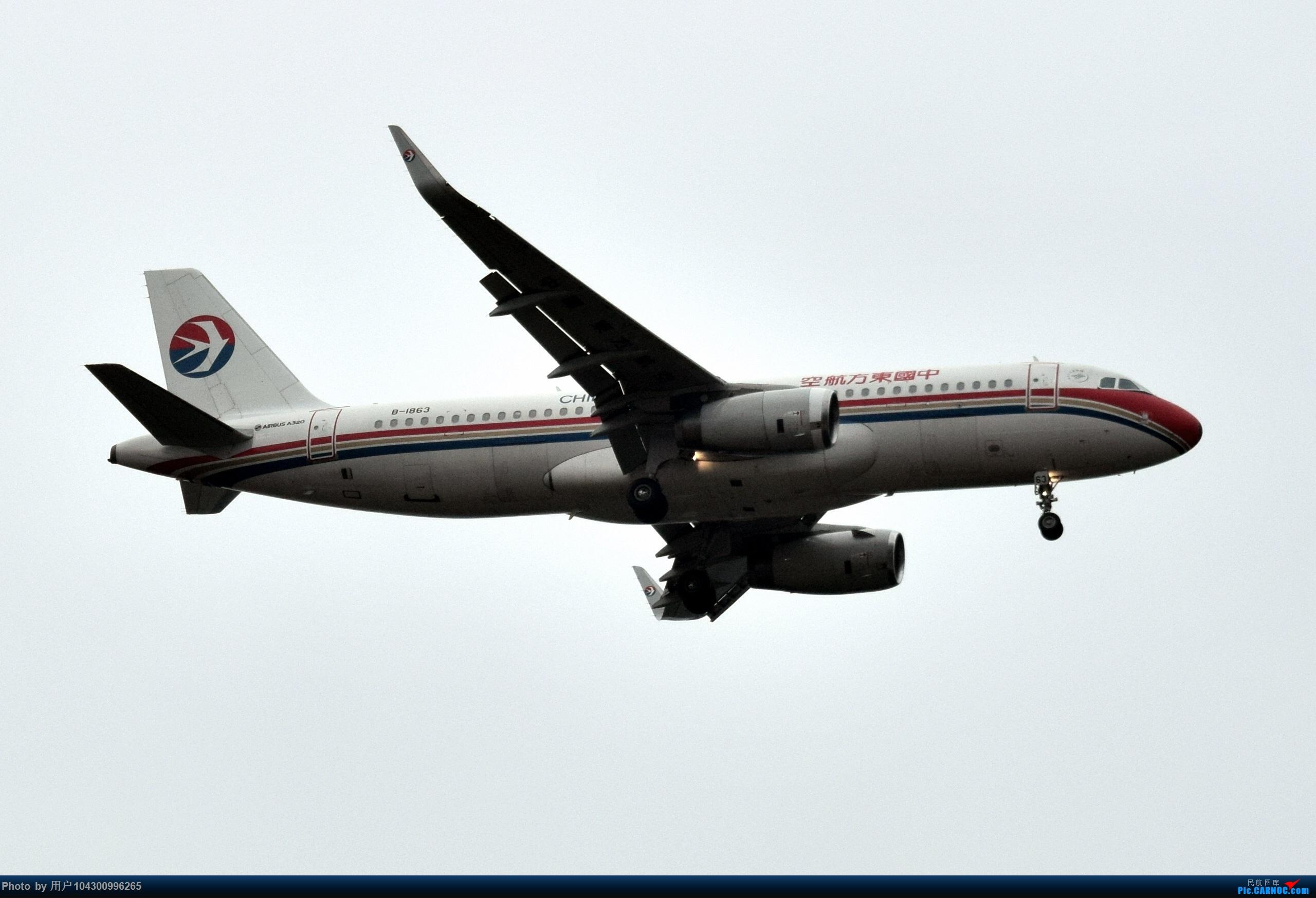 Re:【KWE】贵阳2020最后一拍(内有东航老涂装) AIRBUS A320-200 B-1863 中国贵阳龙洞堡国际机场