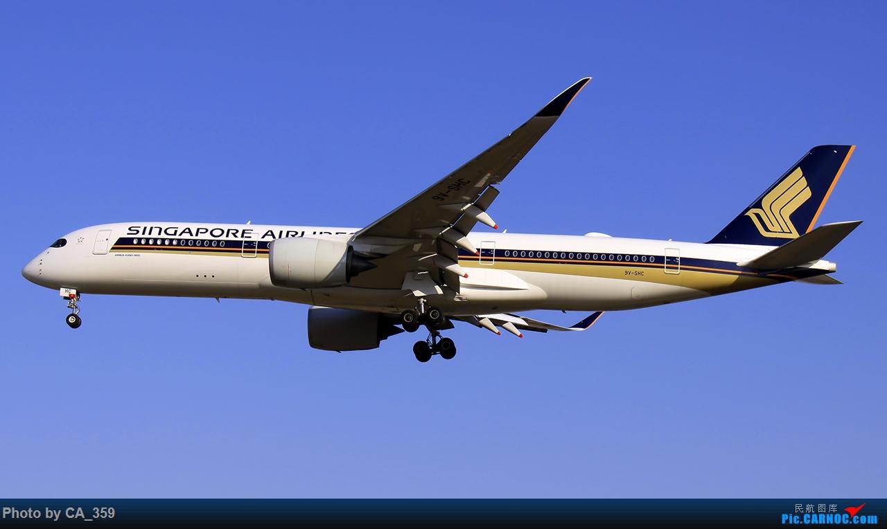 [原创]新加坡航空a350-900 AIRBUS A350-900 9V-SHC 中国北京首都国际机场