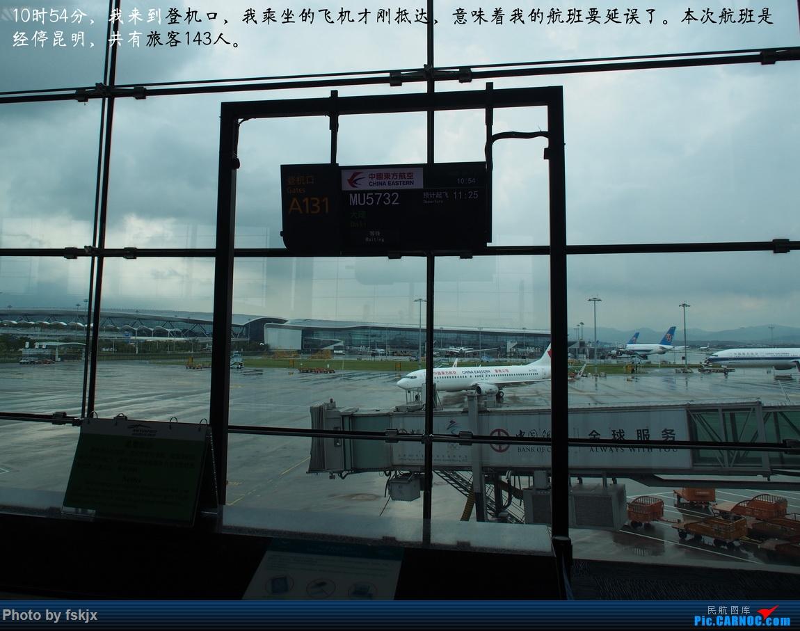 【fskjx的飞行游记☆85】保山周末游    中国广州白云国际机场