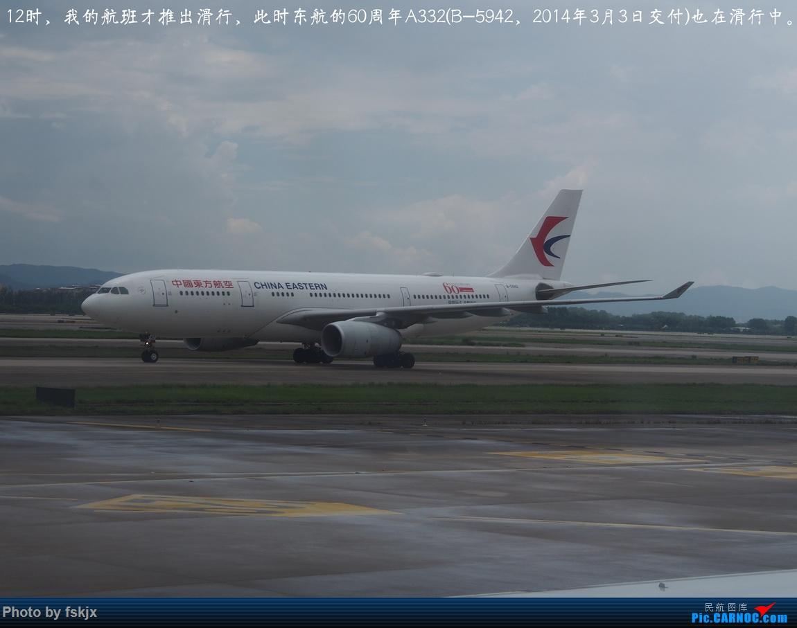 【fskjx的飞行游记☆85】保山周末游 AIRBUS A330-200 B-5942 中国广州白云国际机场