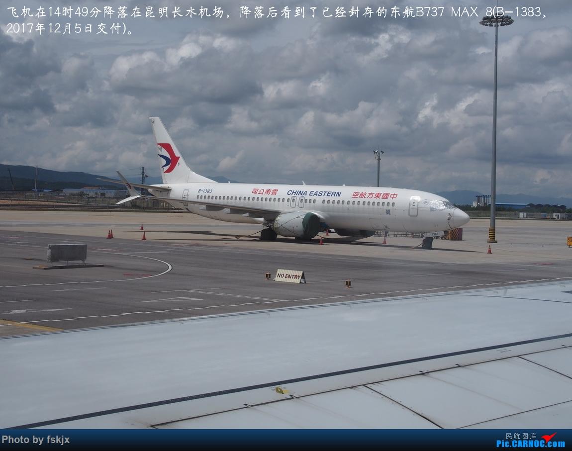 【fskjx的飞行游记☆85】保山周末游 BOEING 737MAX-8 B-1383 中国昆明长水国际机场