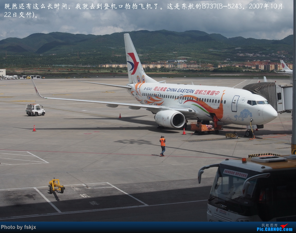 【fskjx的飞行游记☆85】保山周末游 BOEING 737-700 B-5243 中国昆明长水国际机场